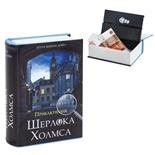 Сейф-книга Brauberg Приключения Шерлока Холмса 57х130х185 мм 291056